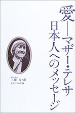 愛−マザー・テレサ 日本人へのメッセージ