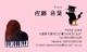 ピアノ名刺サンプル3