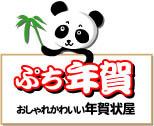 ぷち年賀ロゴ