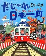 絵本「だじゃれ日本一周」