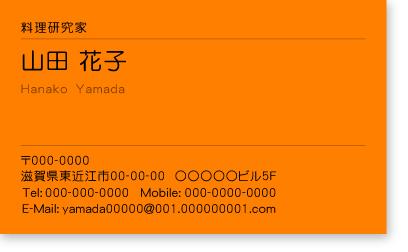 オレンジ名刺