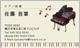 ピアノイラスト名刺1
