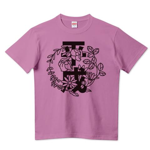 平成Tシャツ