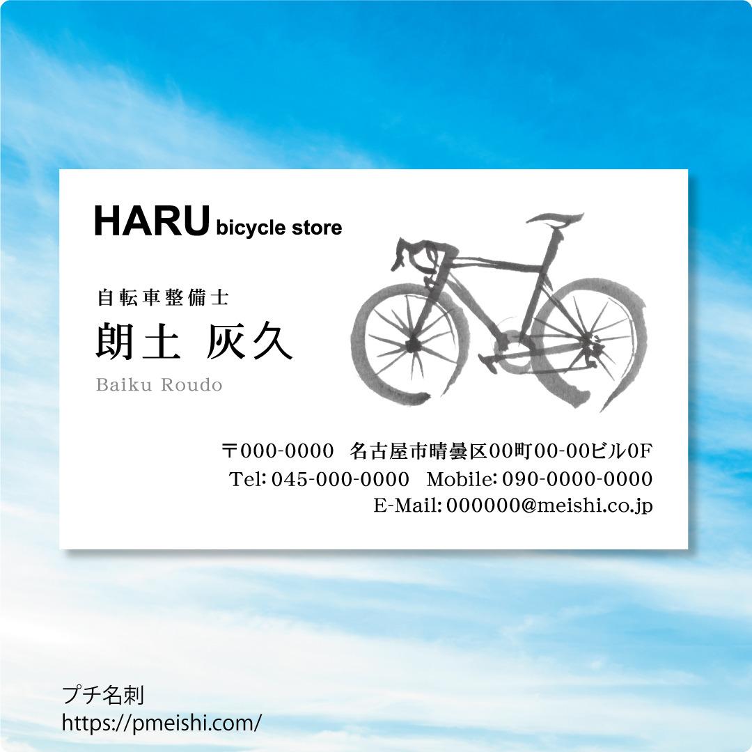 roadbikes1in.jpg