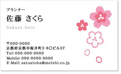 桜デザイン名刺