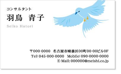 鳥イラスト名刺