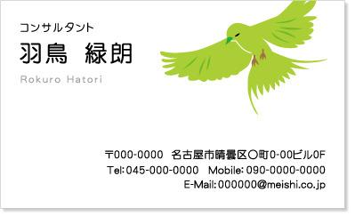 鳥デザイン名刺