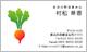 野菜果物名刺
