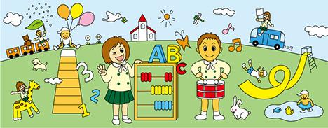 幼稚園・保育所イラスト